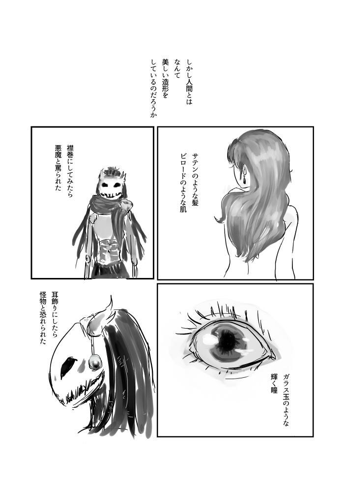 Igyou no Majo 5