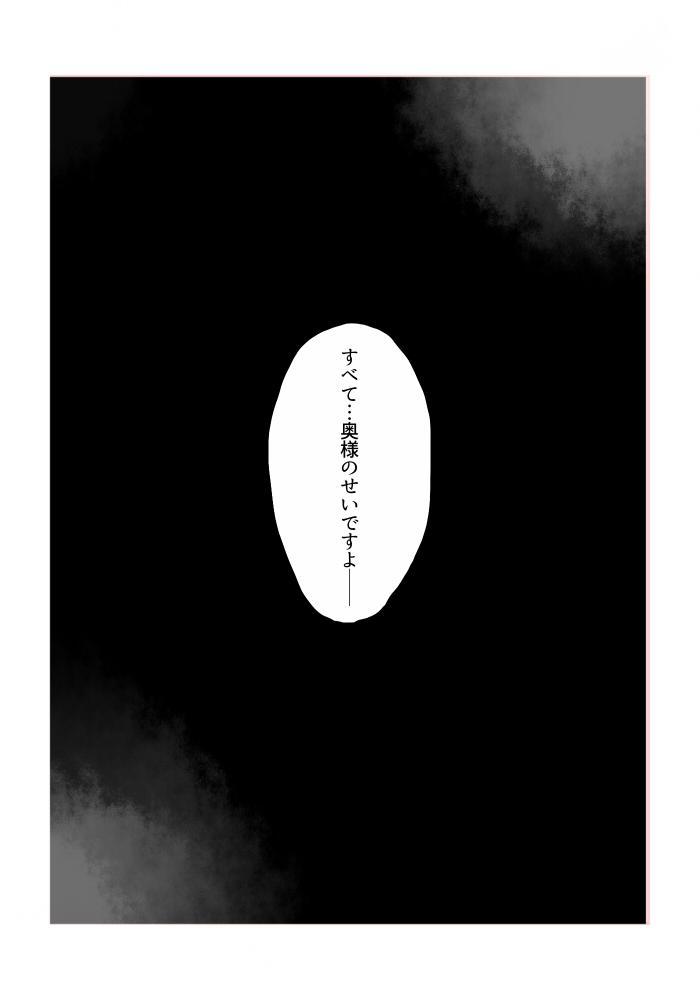 Igyou no Majo 61