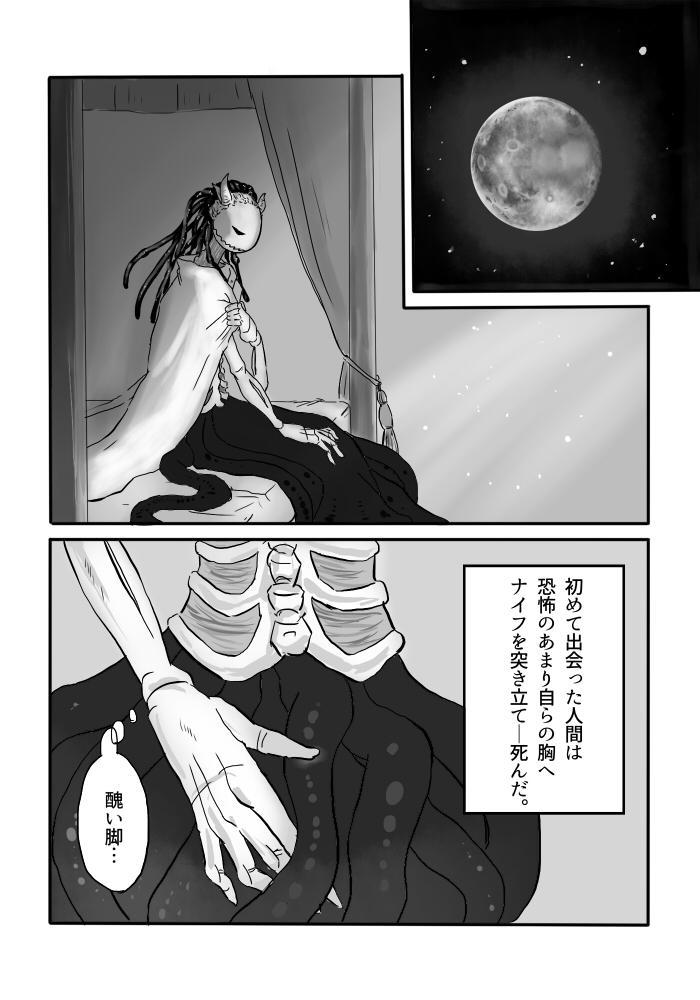 Igyou no Majo 62