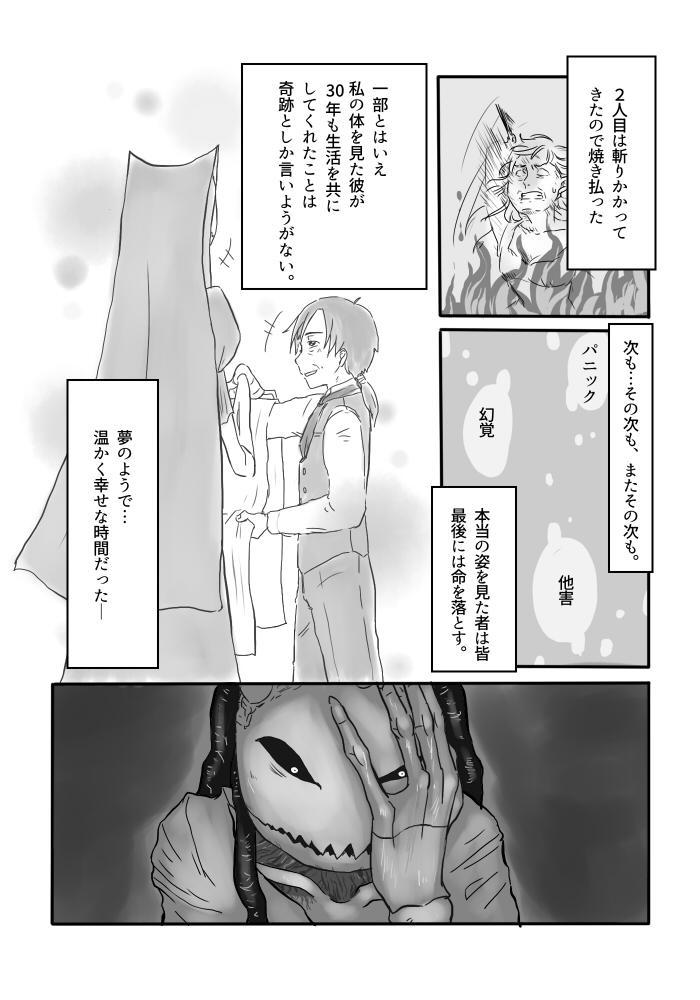 Igyou no Majo 63