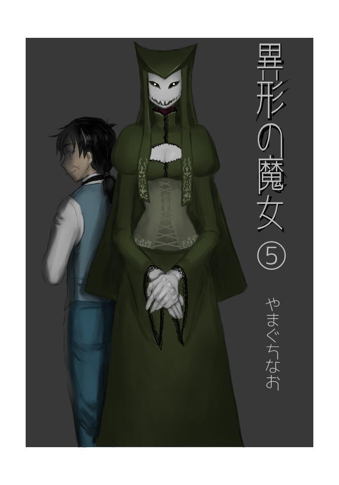 Igyou no Majo 66