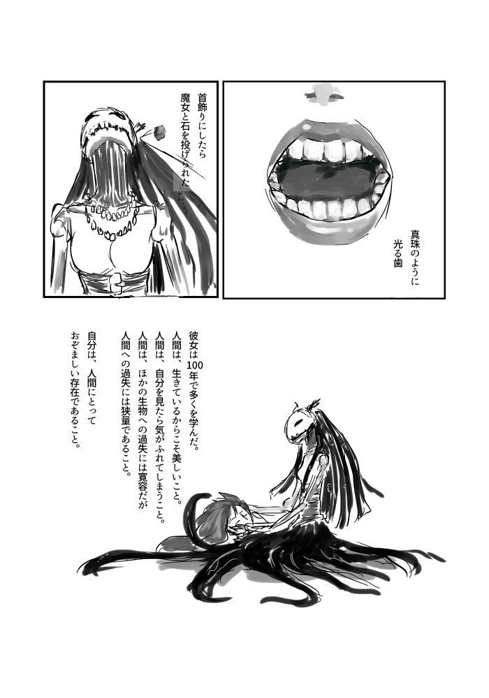 Igyou no Majo 6