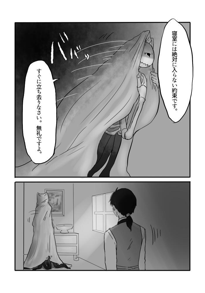 Igyou no Majo 69