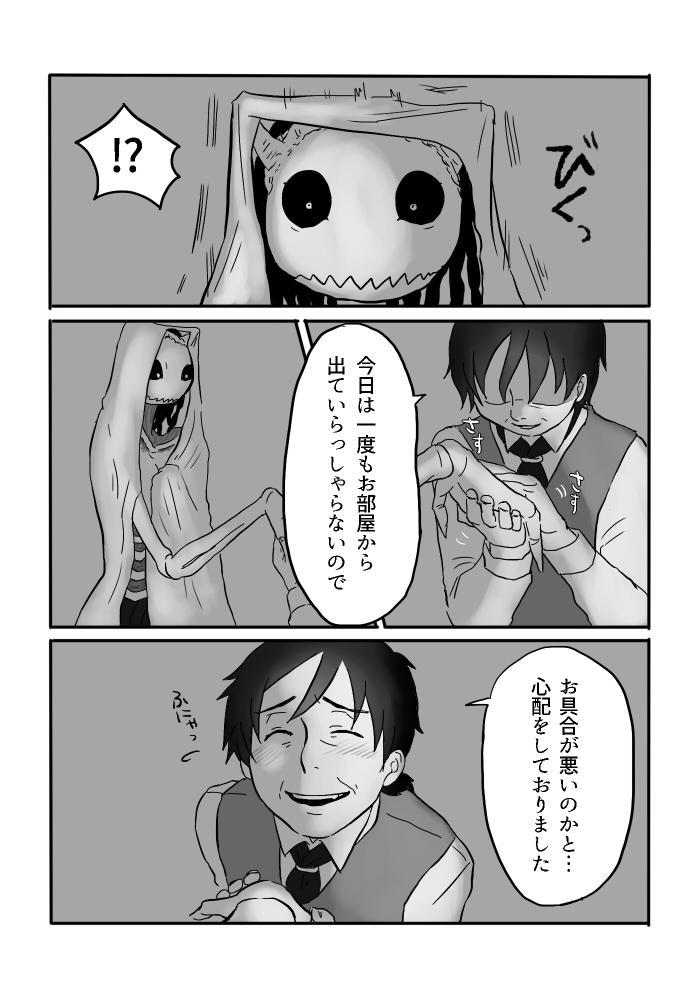 Igyou no Majo 71