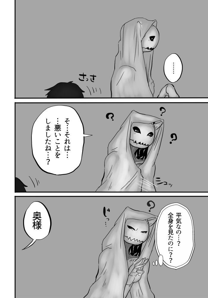 Igyou no Majo 72