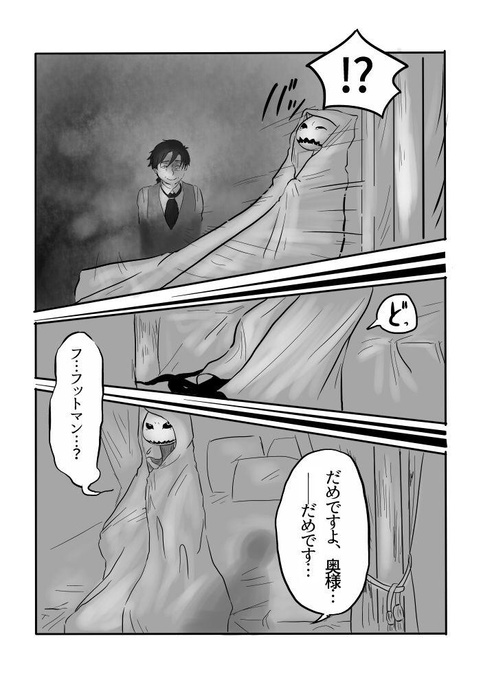 Igyou no Majo 75