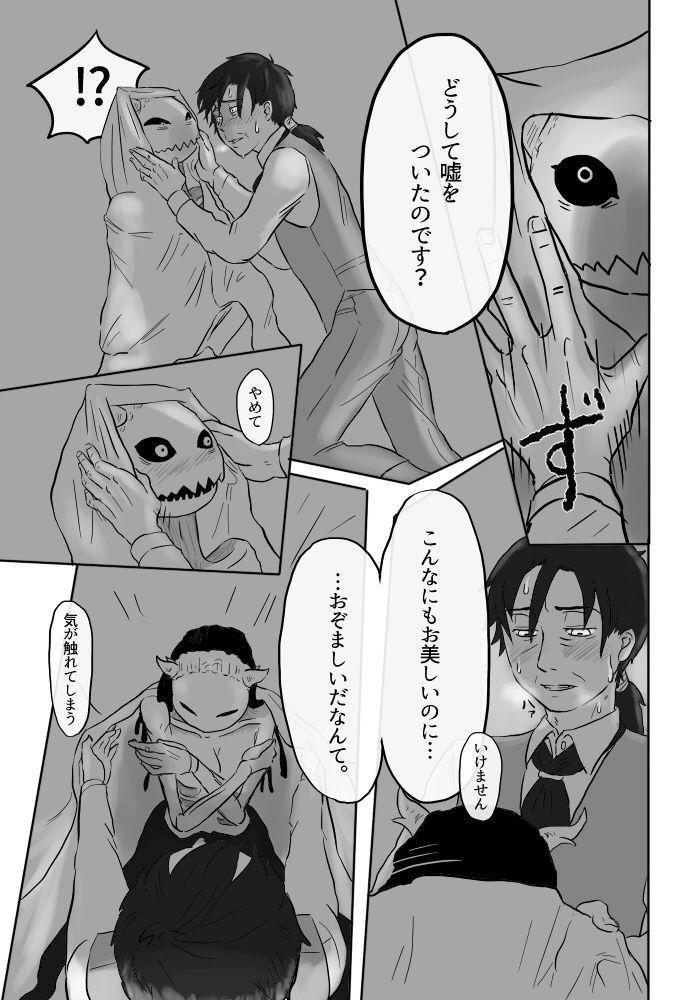Igyou no Majo 77
