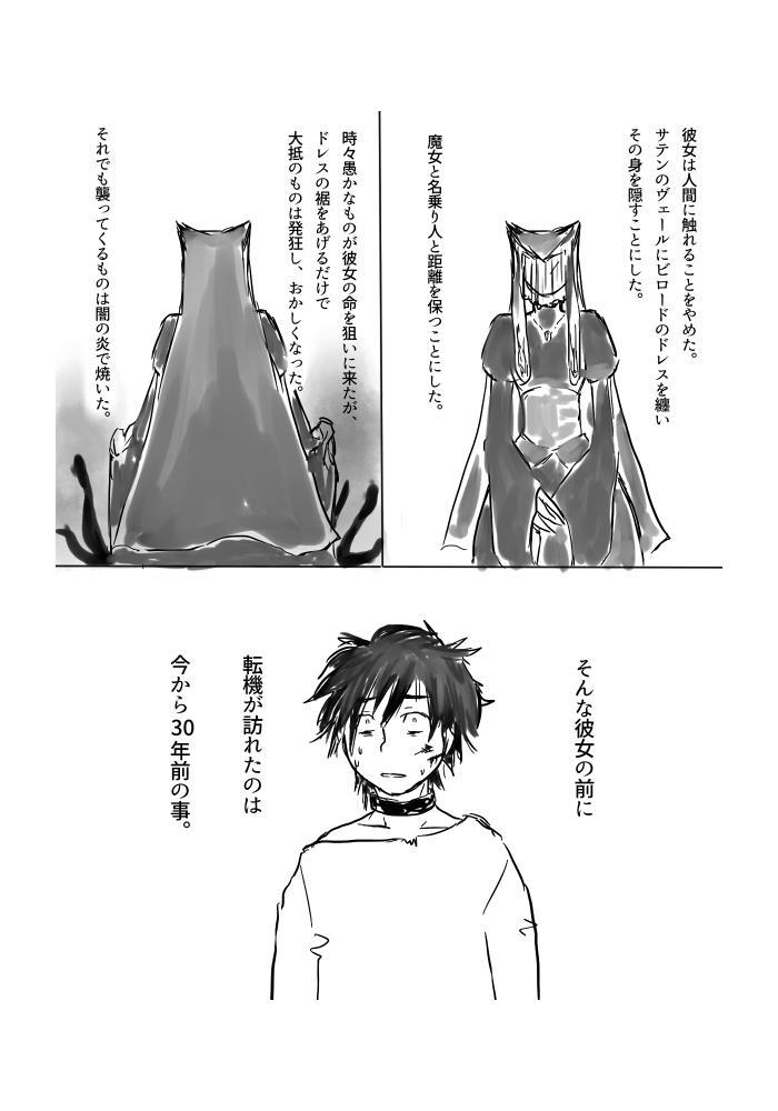 Igyou no Majo 7