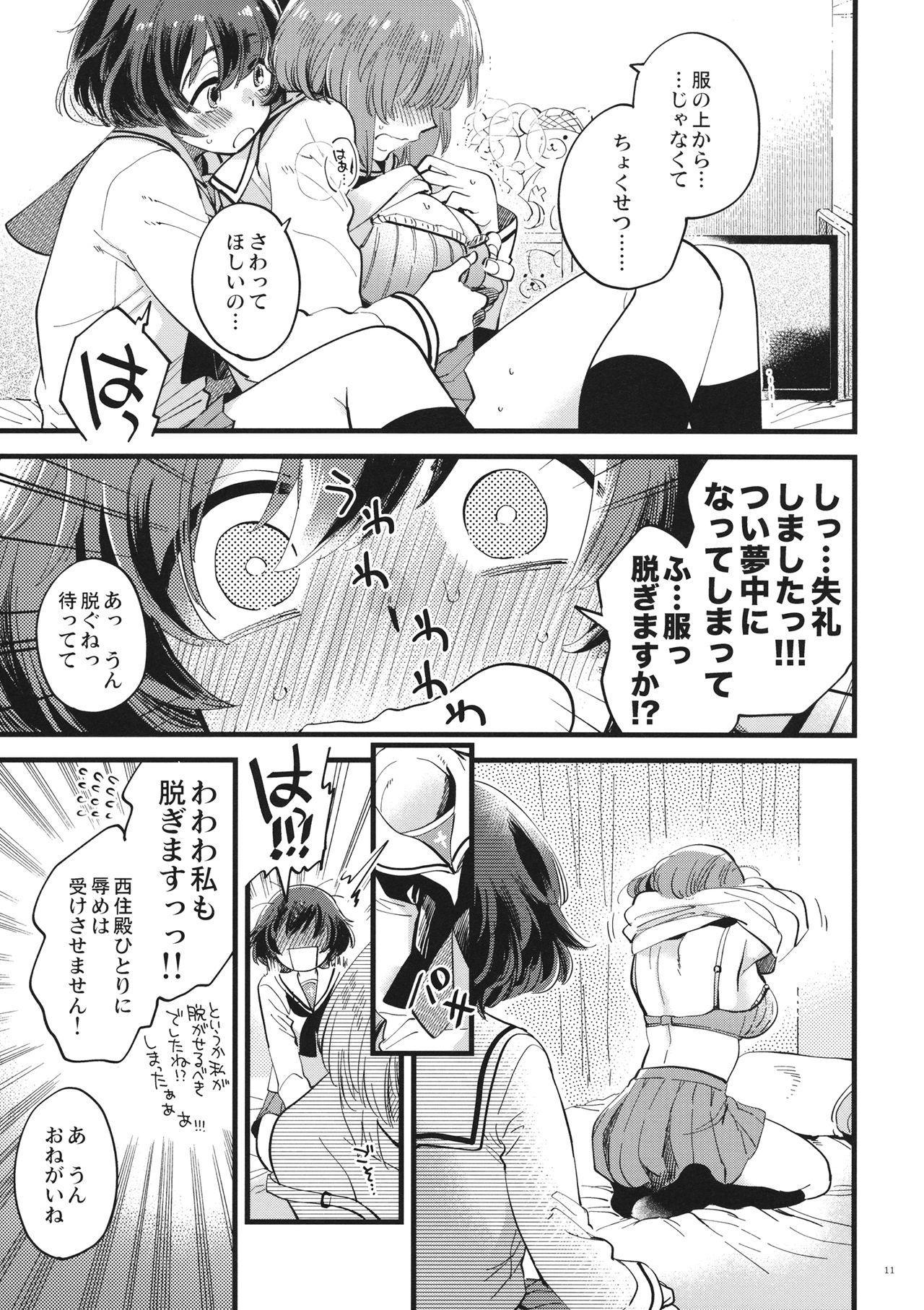 Yasashiku, Sawatte, Oku made Furete. 9