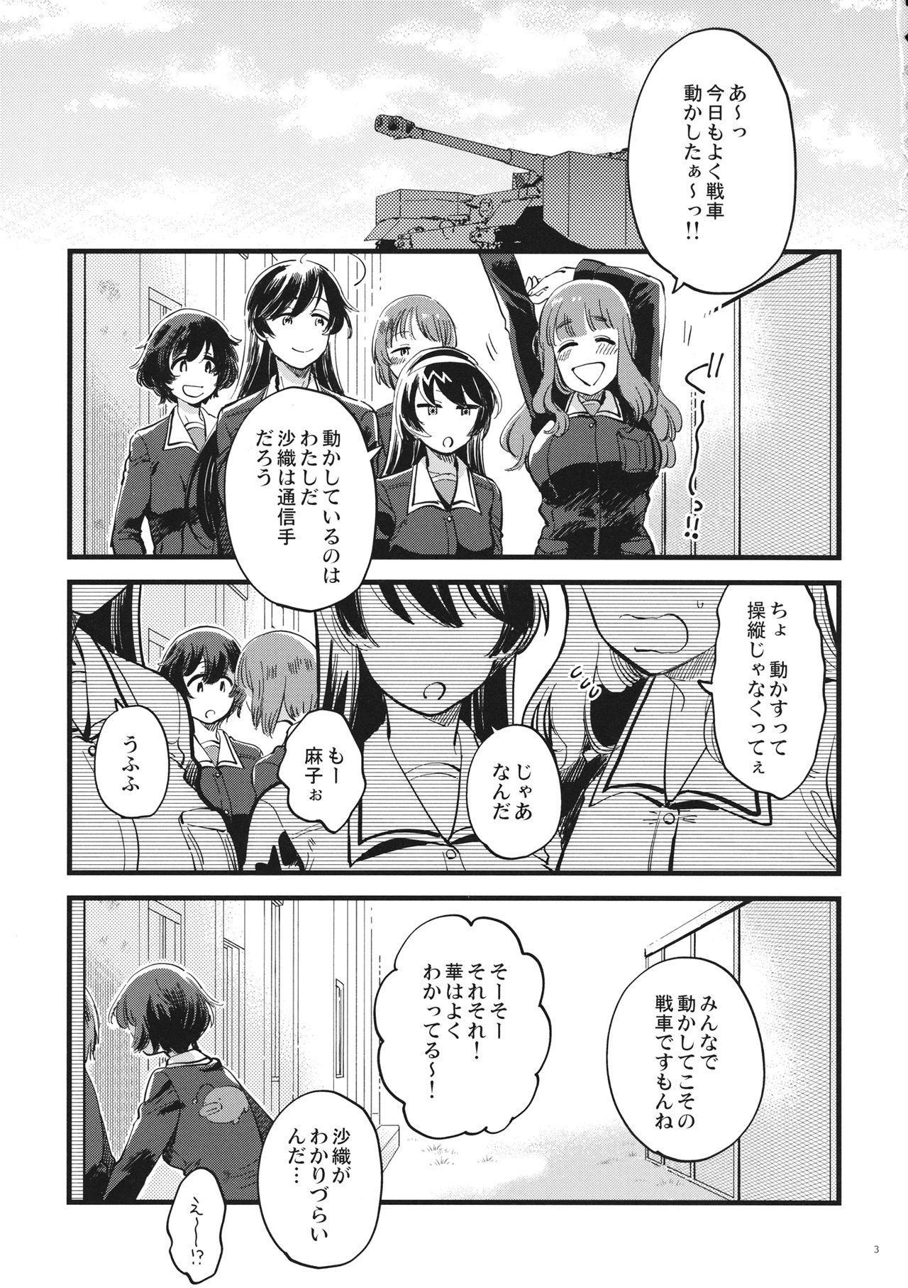 Yasashiku, Sawatte, Oku made Furete. 1