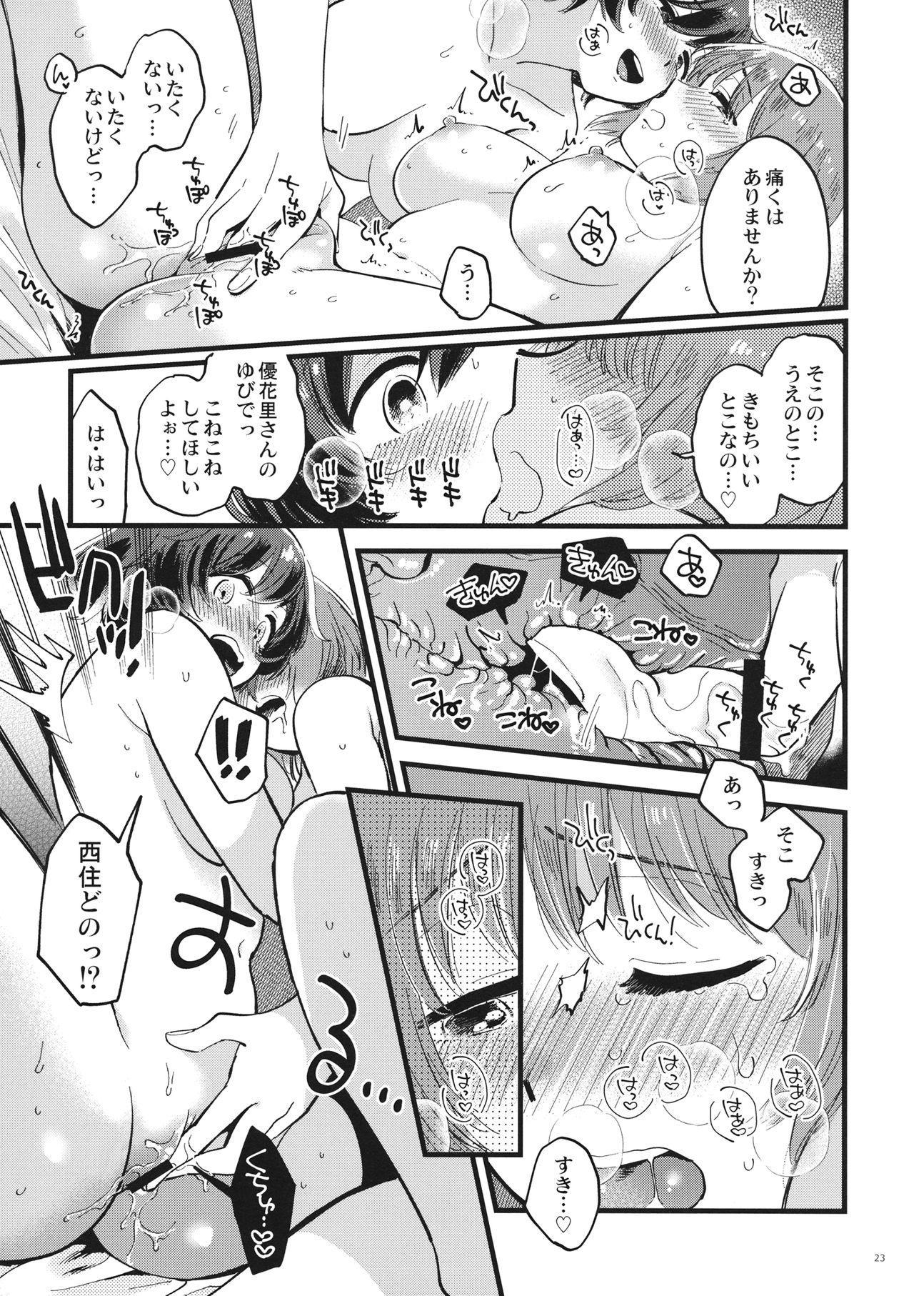 Yasashiku, Sawatte, Oku made Furete. 21