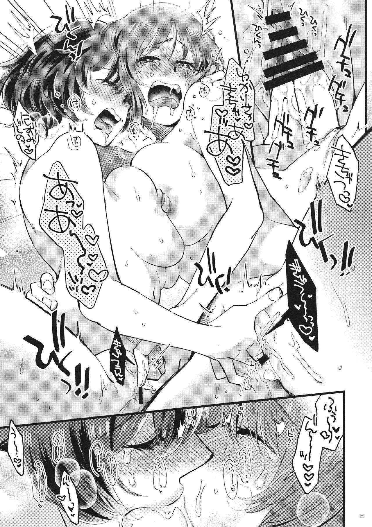 Yasashiku, Sawatte, Oku made Furete. 23