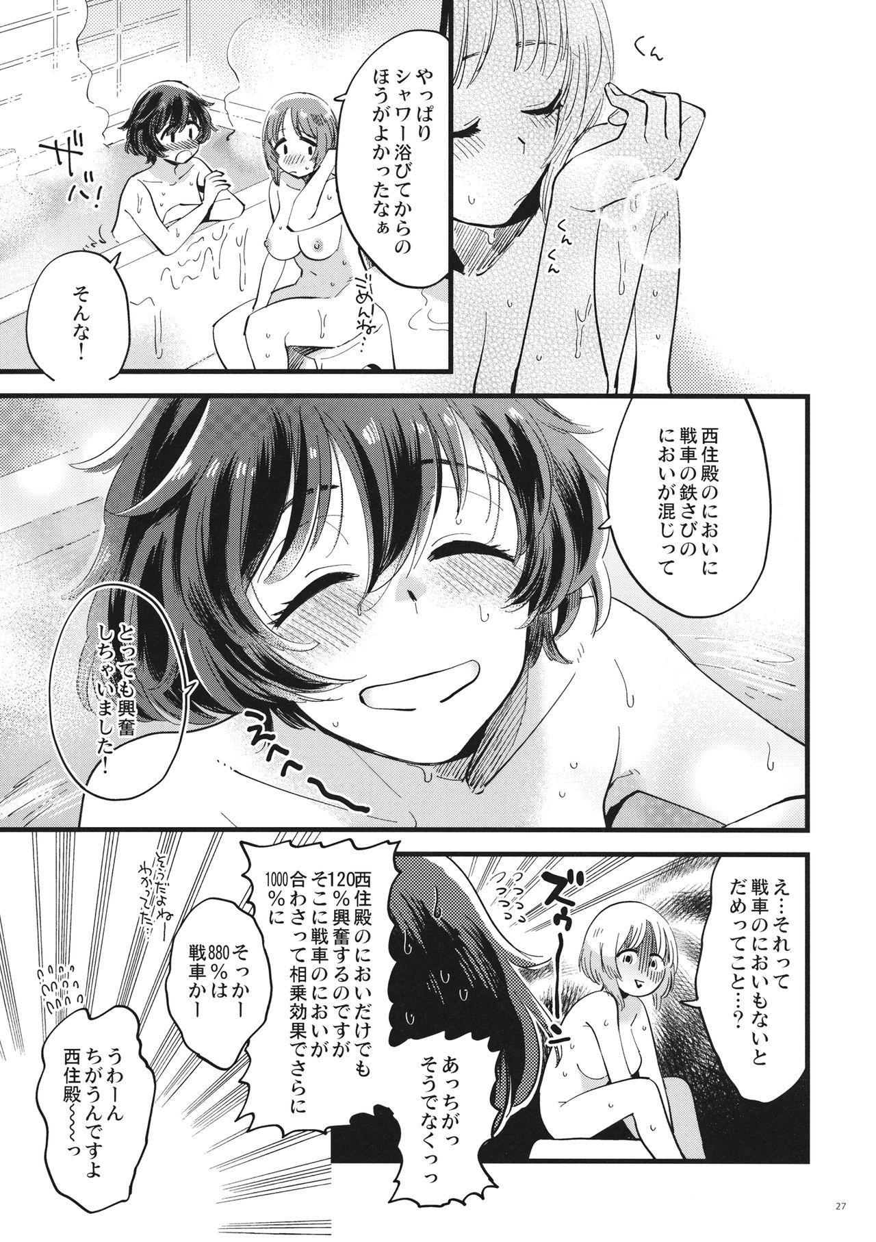 Yasashiku, Sawatte, Oku made Furete. 25