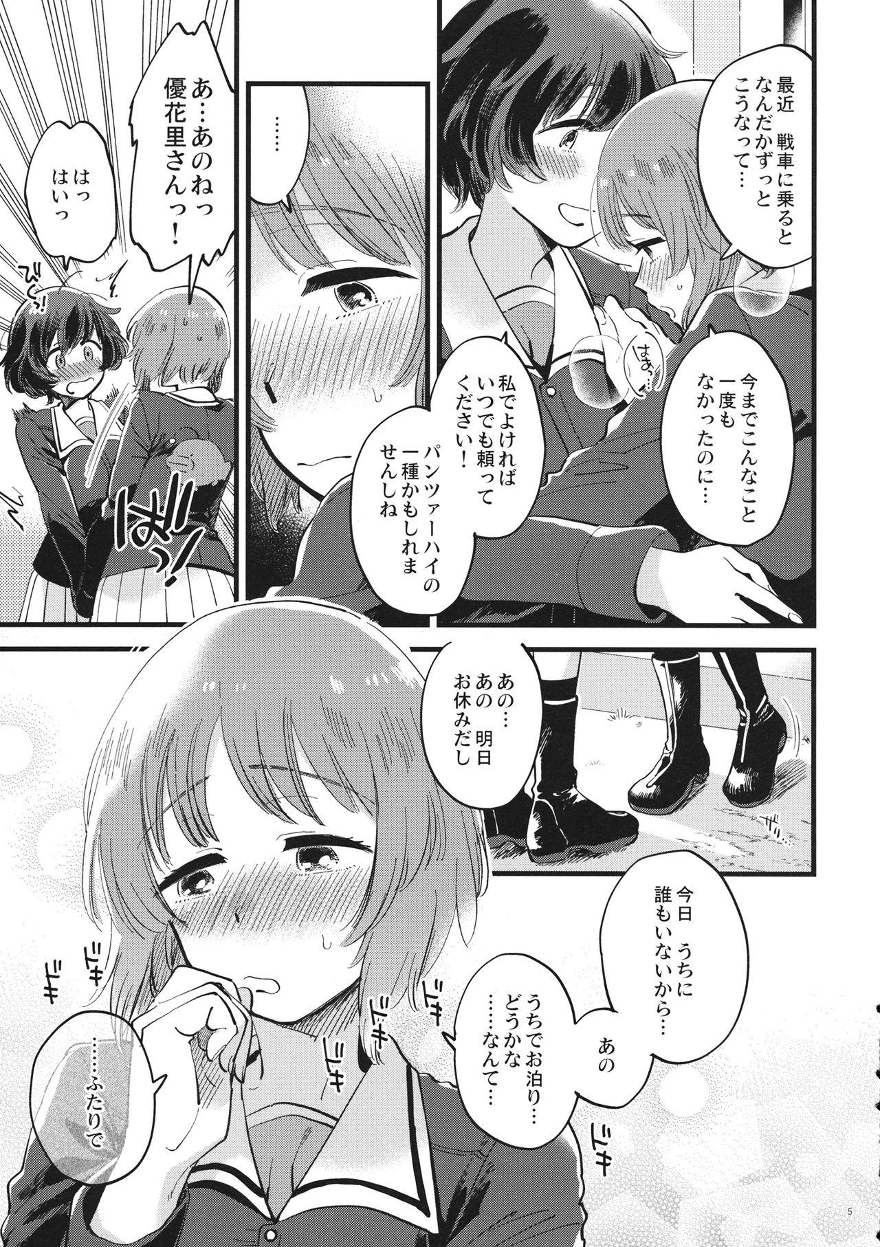 Yasashiku, Sawatte, Oku made Furete. 3