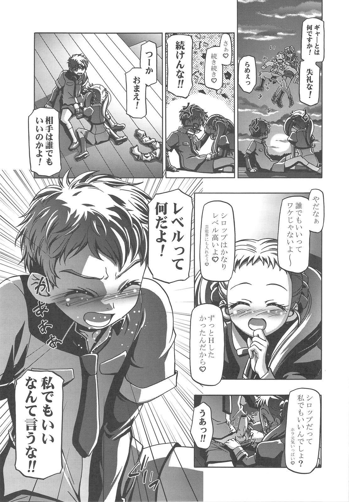 UraShiro 9