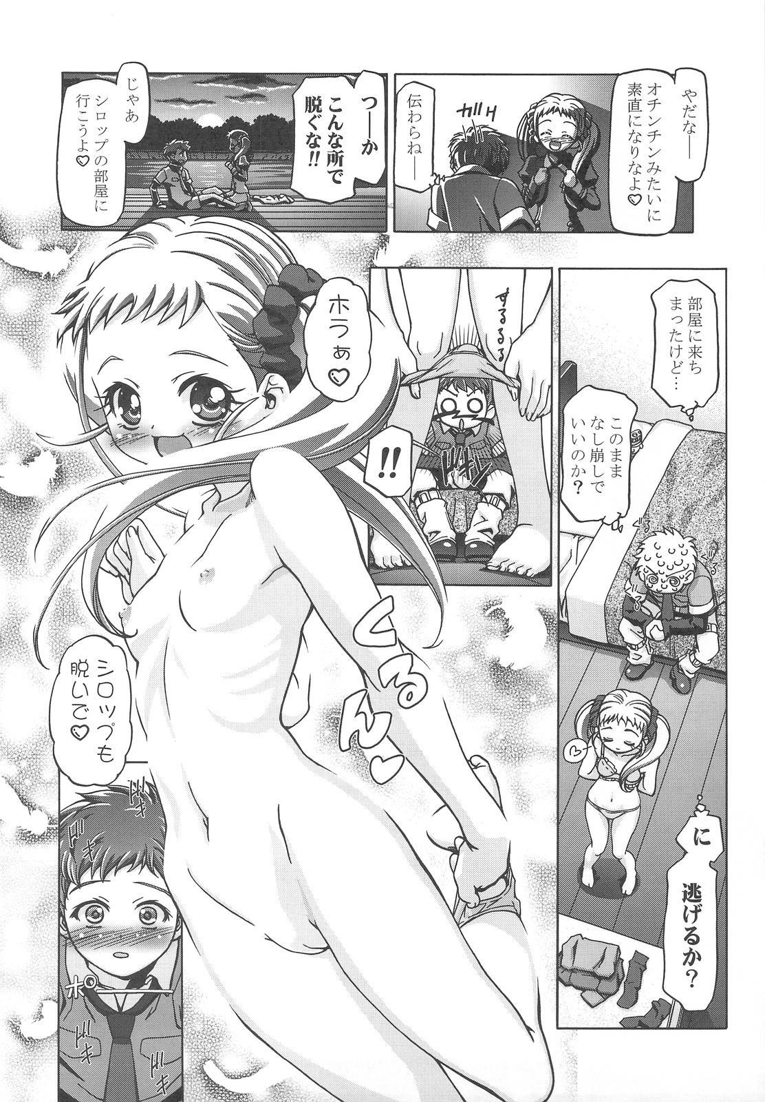 UraShiro 10