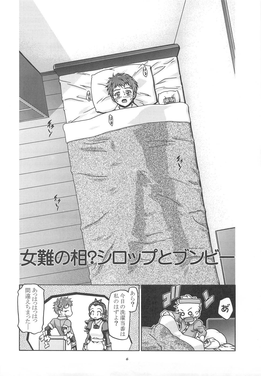 UraShiro 4