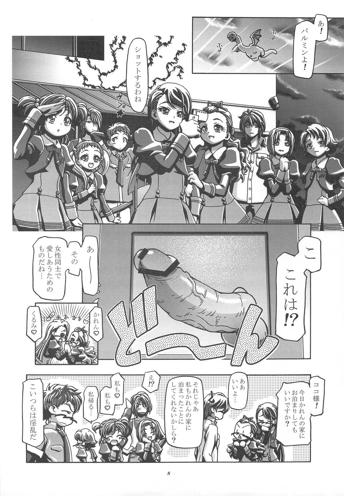 UraShiro 6