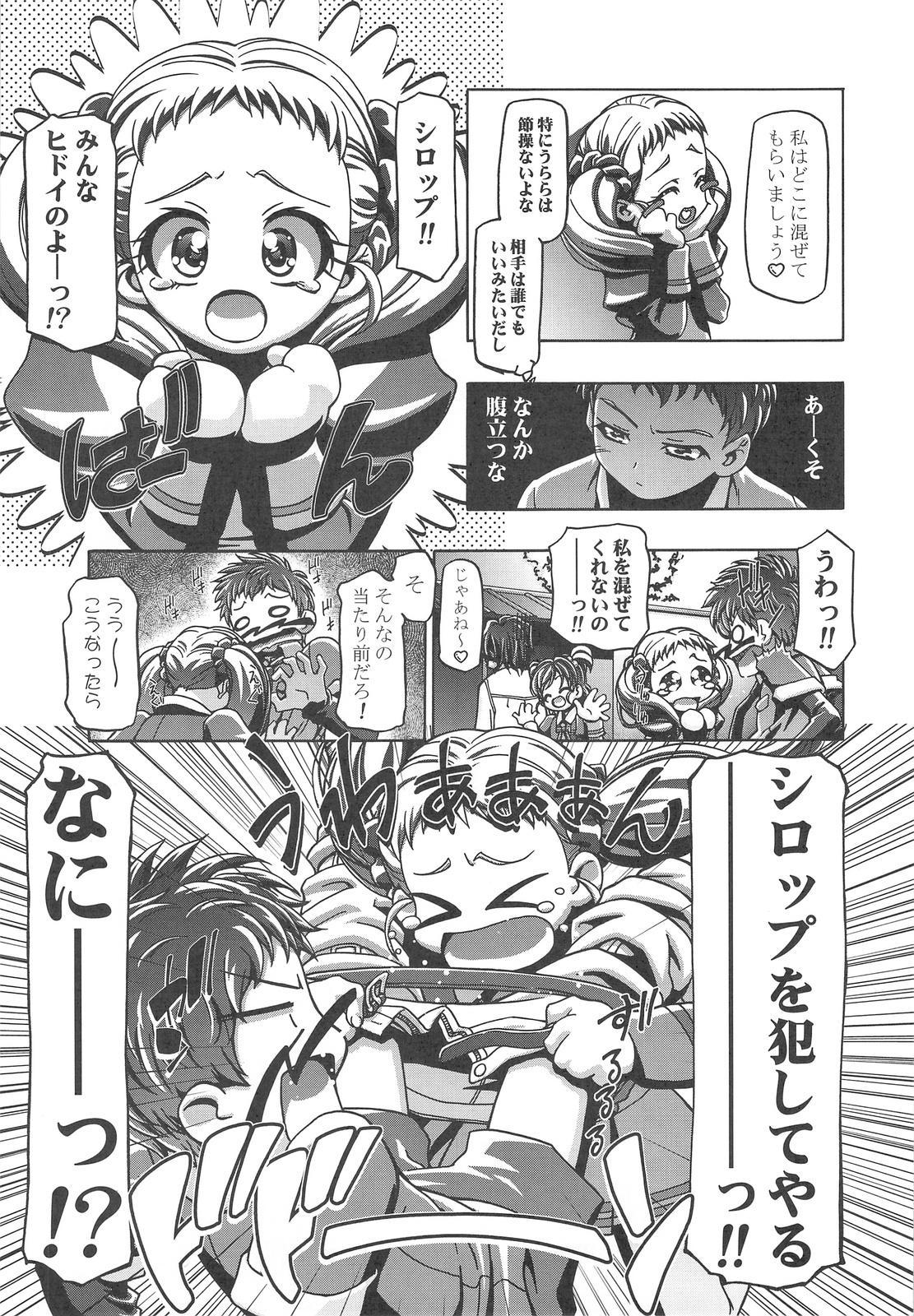 UraShiro 7