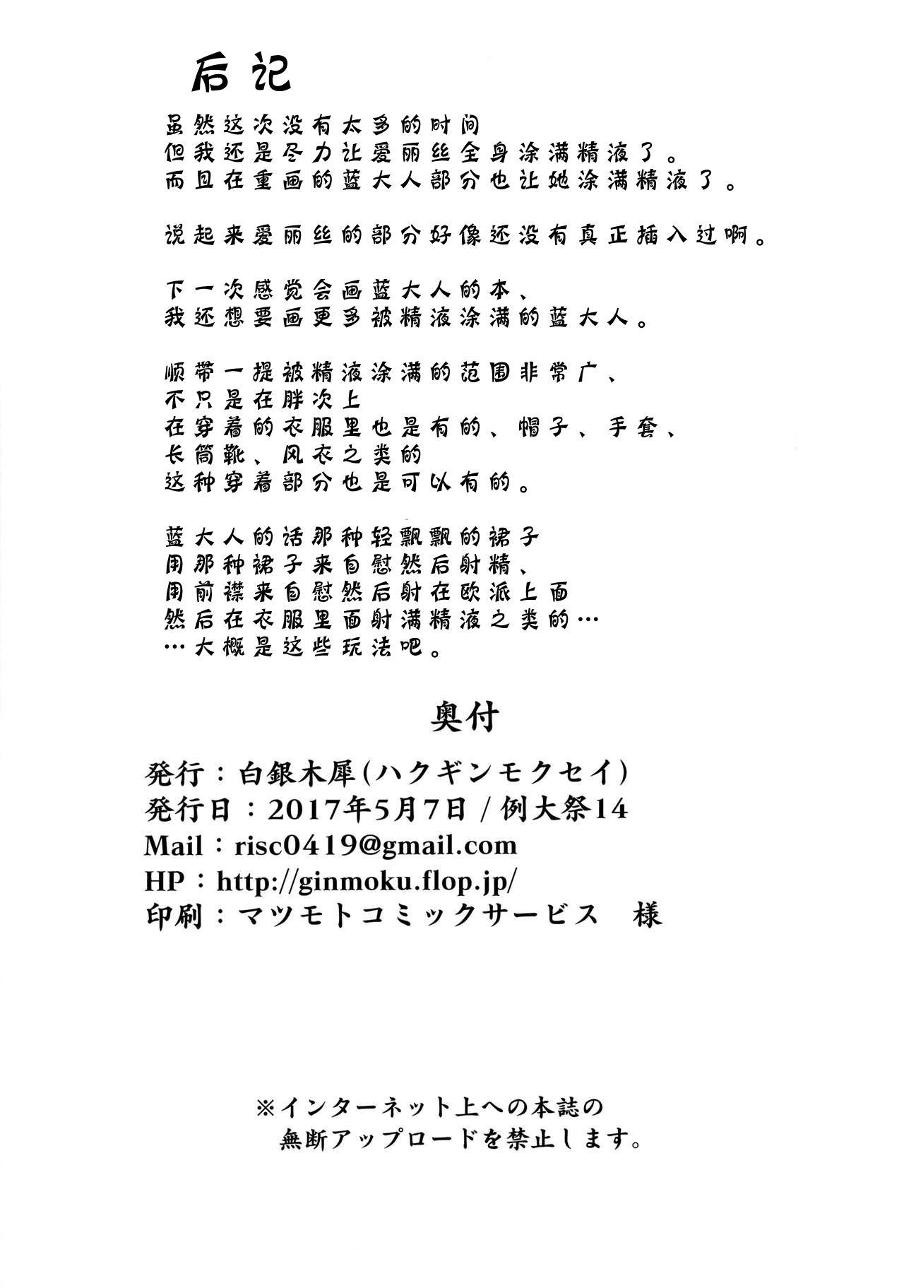 Alice o Okazu ni Shasei Suru Hon 25