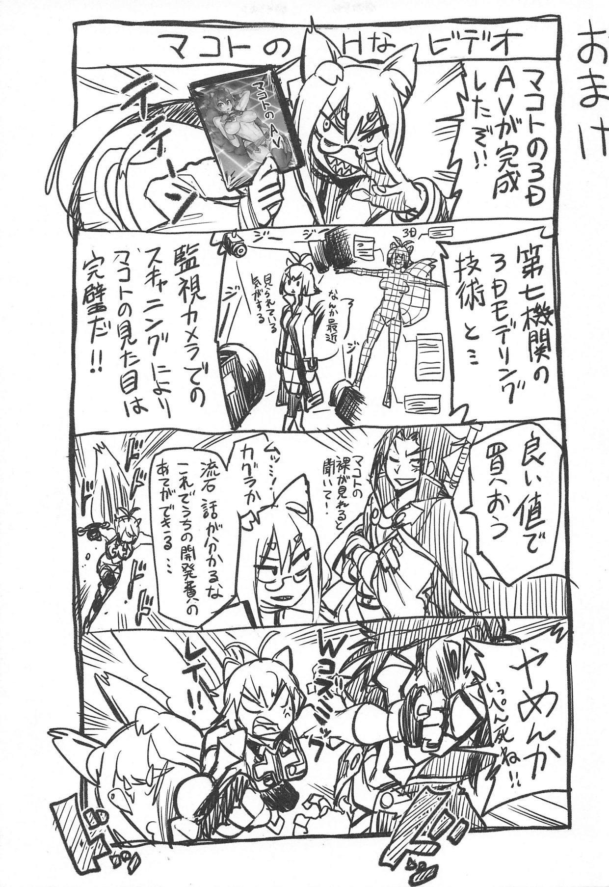 Makoto to Issho ni 25