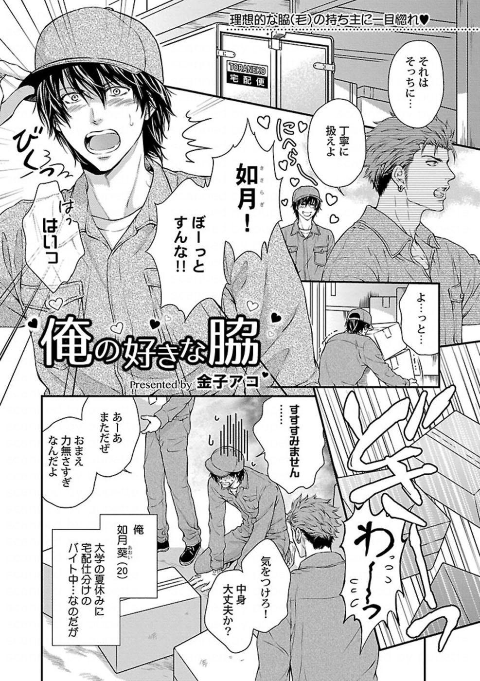 Ore no Sukina Waki+Ore no Aishi no Waki 0