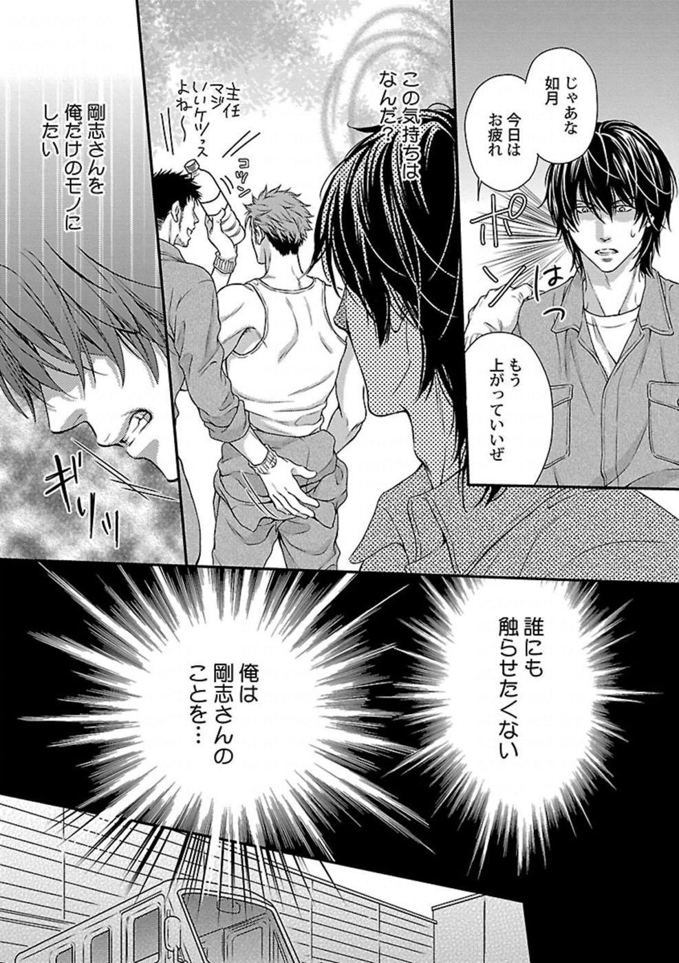 Ore no Sukina Waki+Ore no Aishi no Waki 10