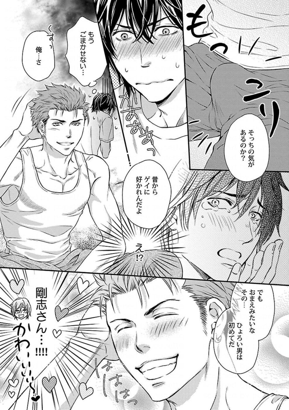 Ore no Sukina Waki+Ore no Aishi no Waki 15