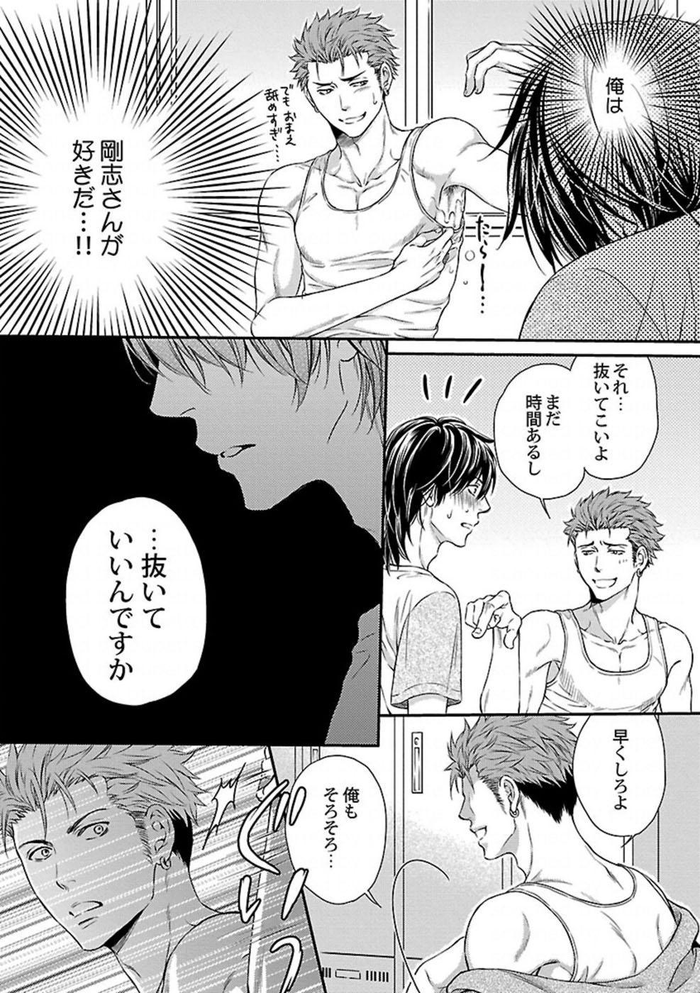 Ore no Sukina Waki+Ore no Aishi no Waki 16