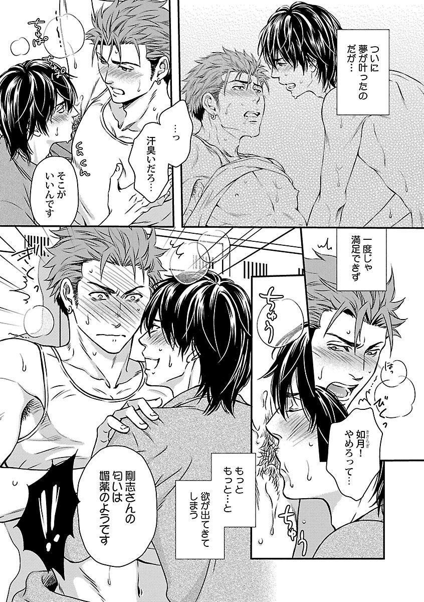 Ore no Sukina Waki+Ore no Aishi no Waki 26