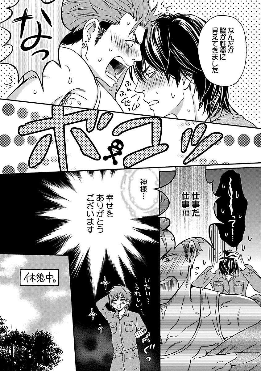 Ore no Sukina Waki+Ore no Aishi no Waki 27