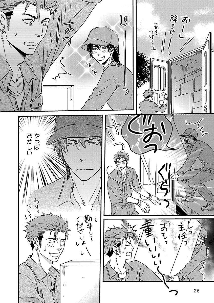 Ore no Sukina Waki+Ore no Aishi no Waki 29