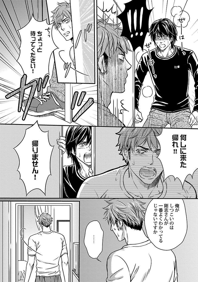 Ore no Sukina Waki+Ore no Aishi no Waki 35