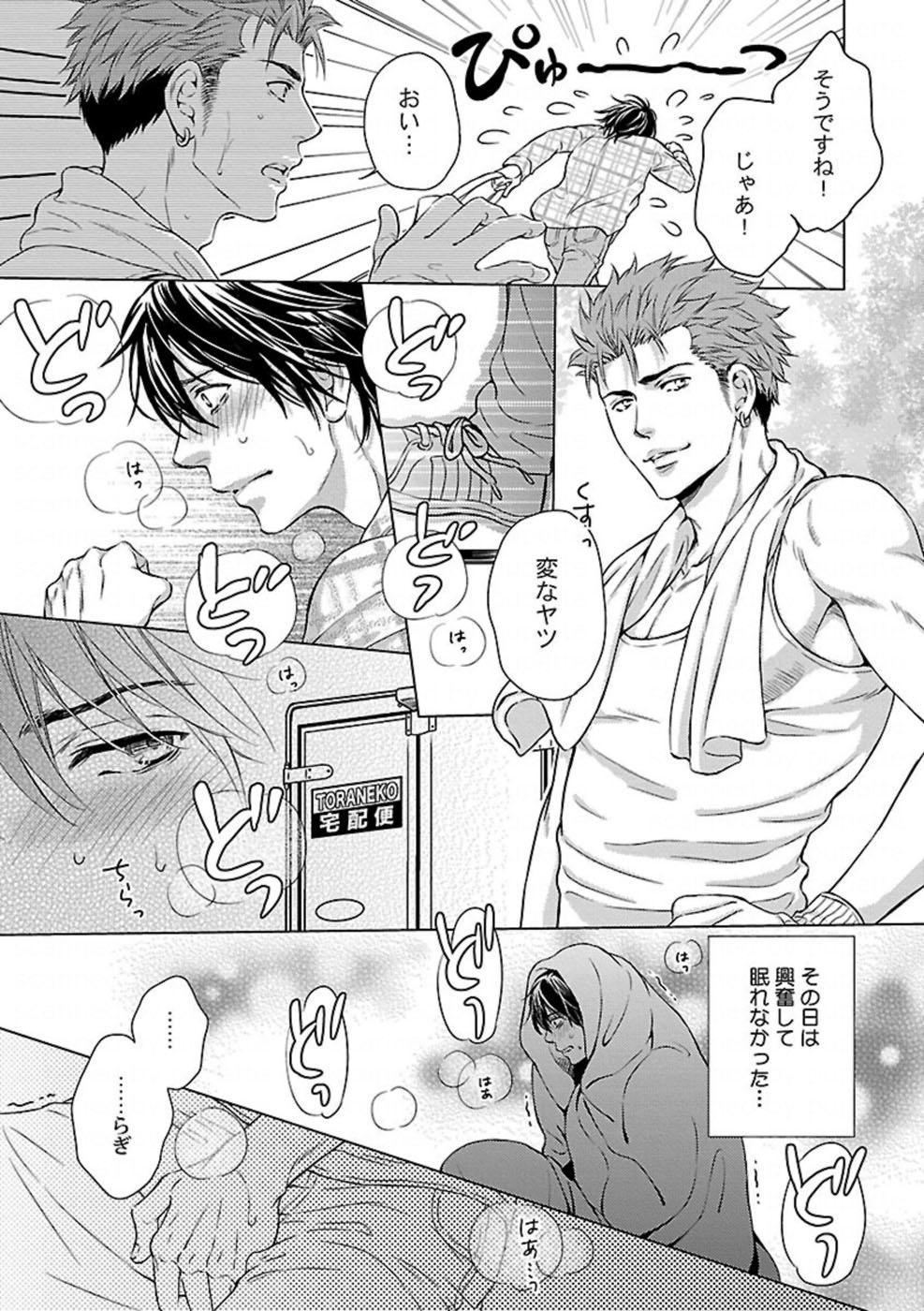 Ore no Sukina Waki+Ore no Aishi no Waki 3