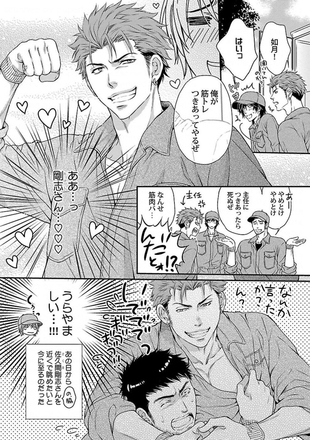 Ore no Sukina Waki+Ore no Aishi no Waki 4