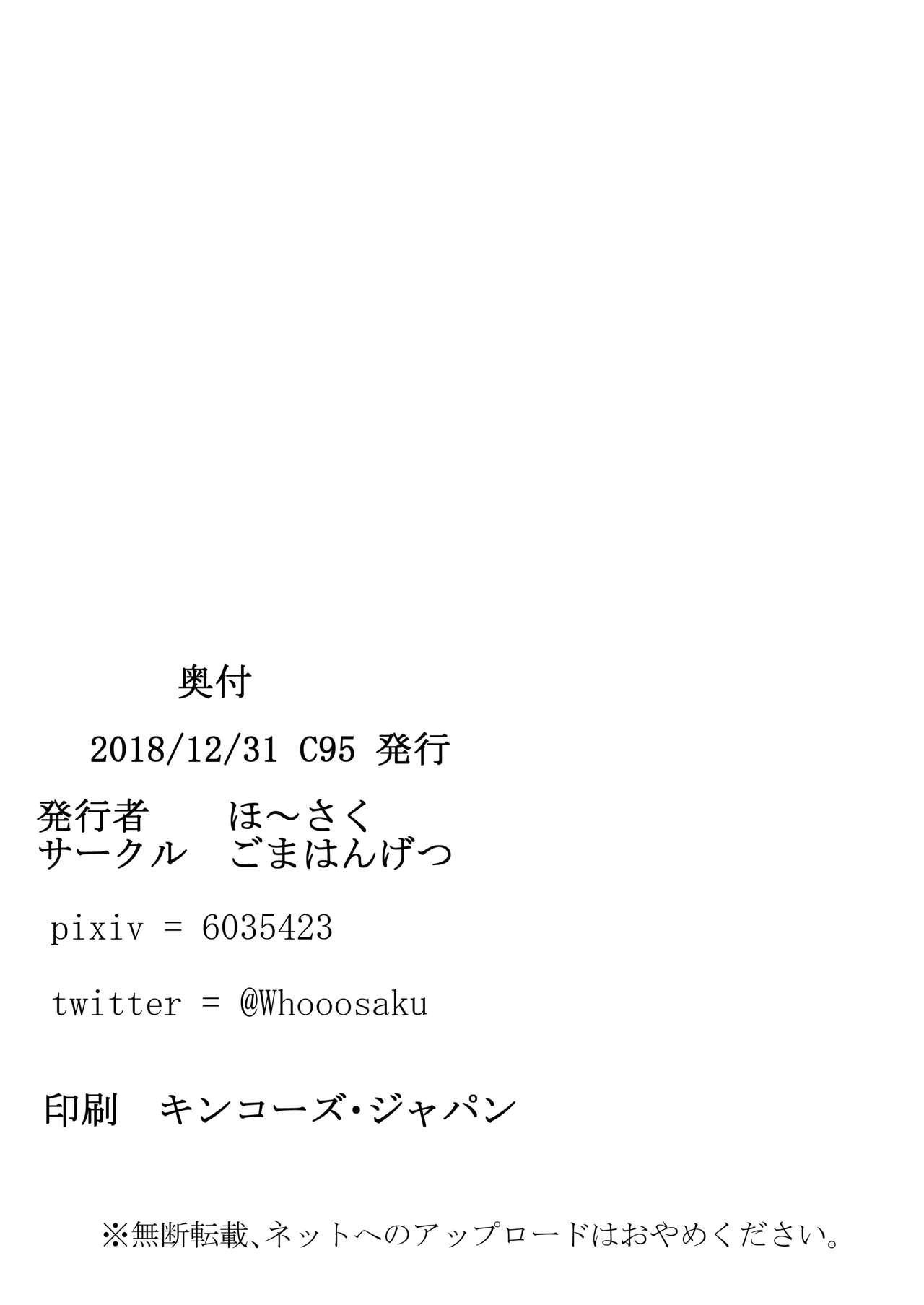 P-chan Motto Shiyo 12