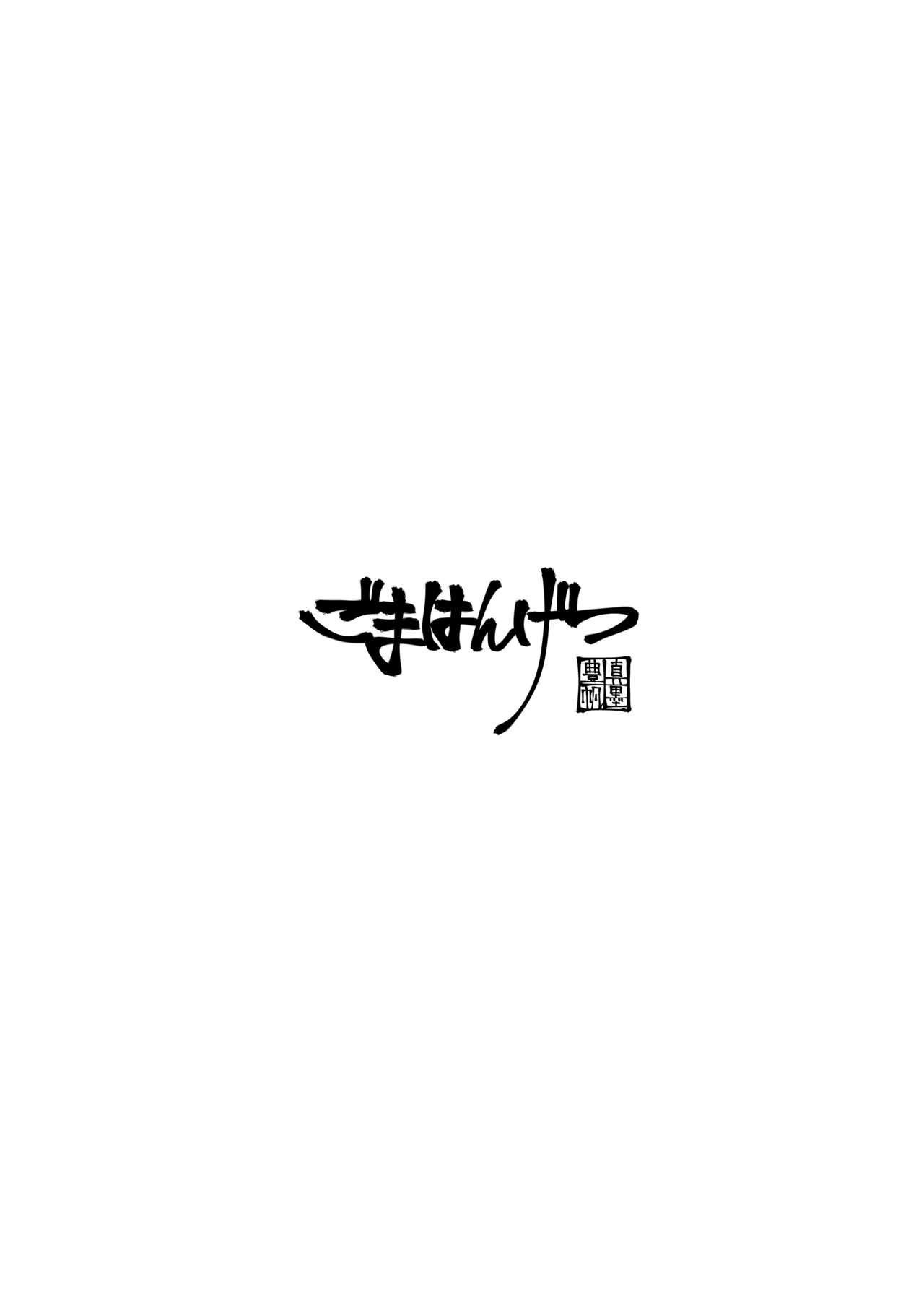 P-chan Motto Shiyo 13