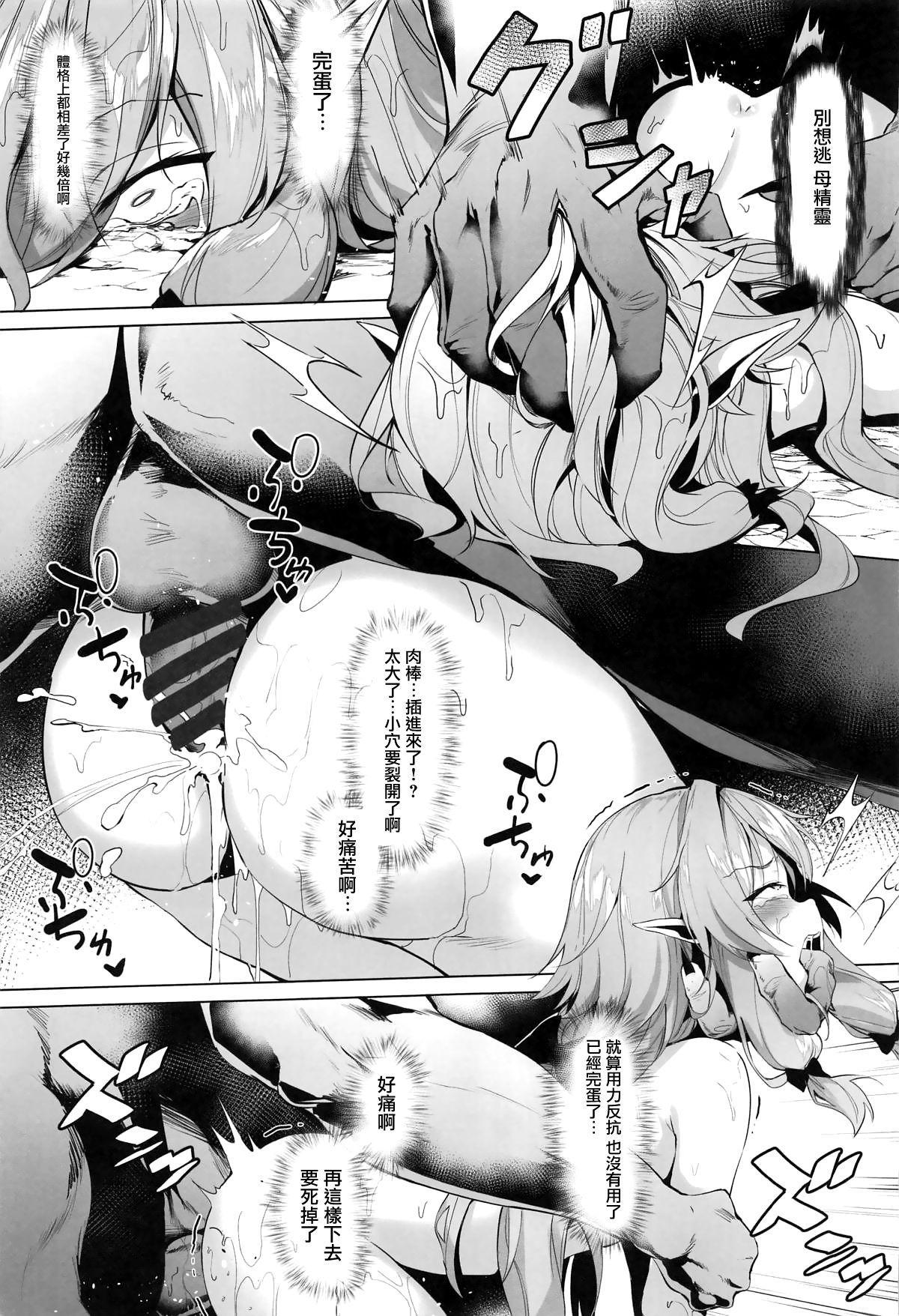 Moshi Onna Seirei ga Goblin ni Tsukamattara... 17