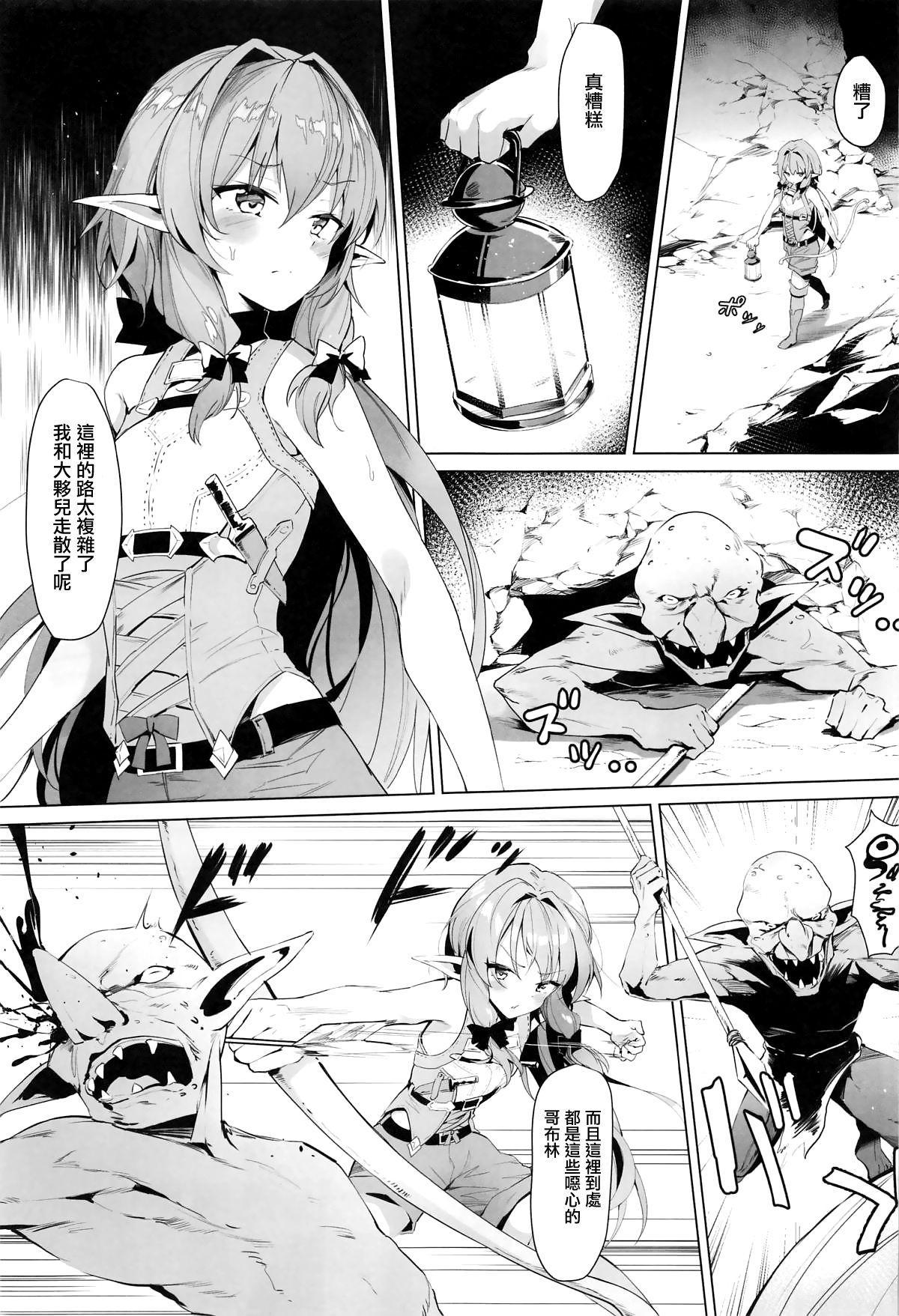 Moshi Onna Seirei ga Goblin ni Tsukamattara... 1