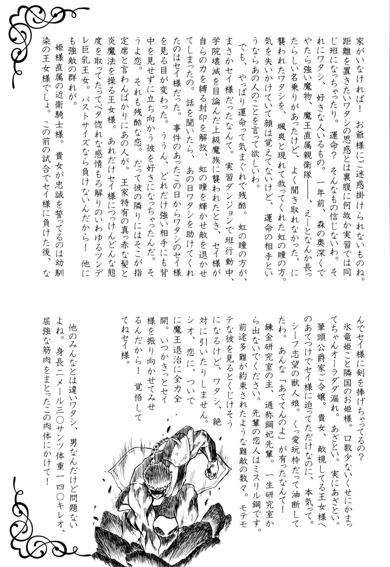Chiccha Harem - Harem of Little Princesses 191