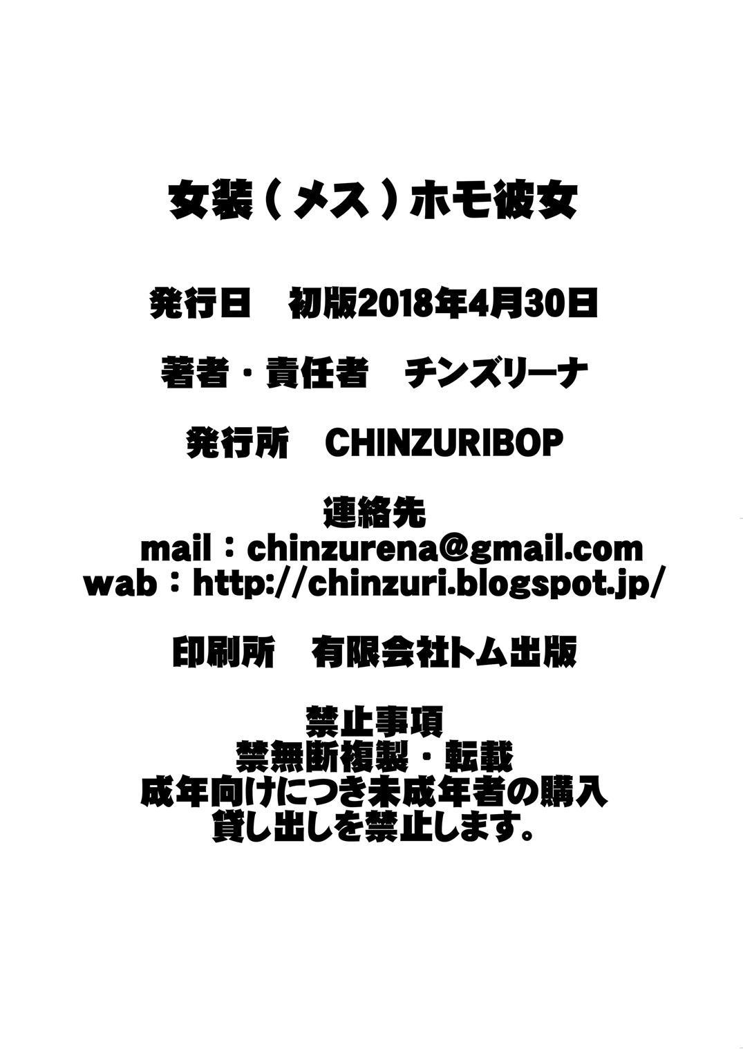 [CHINZURI BOP (Chinzurena)] Josou (Mesu) Homo Kanojo [English] [mysterymeat3] [Digital] 24