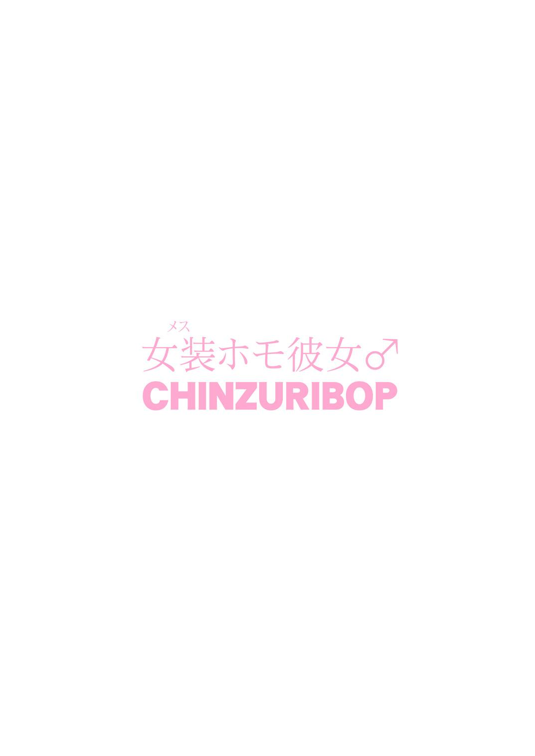 [CHINZURI BOP (Chinzurena)] Josou (Mesu) Homo Kanojo [English] [mysterymeat3] [Digital] 25
