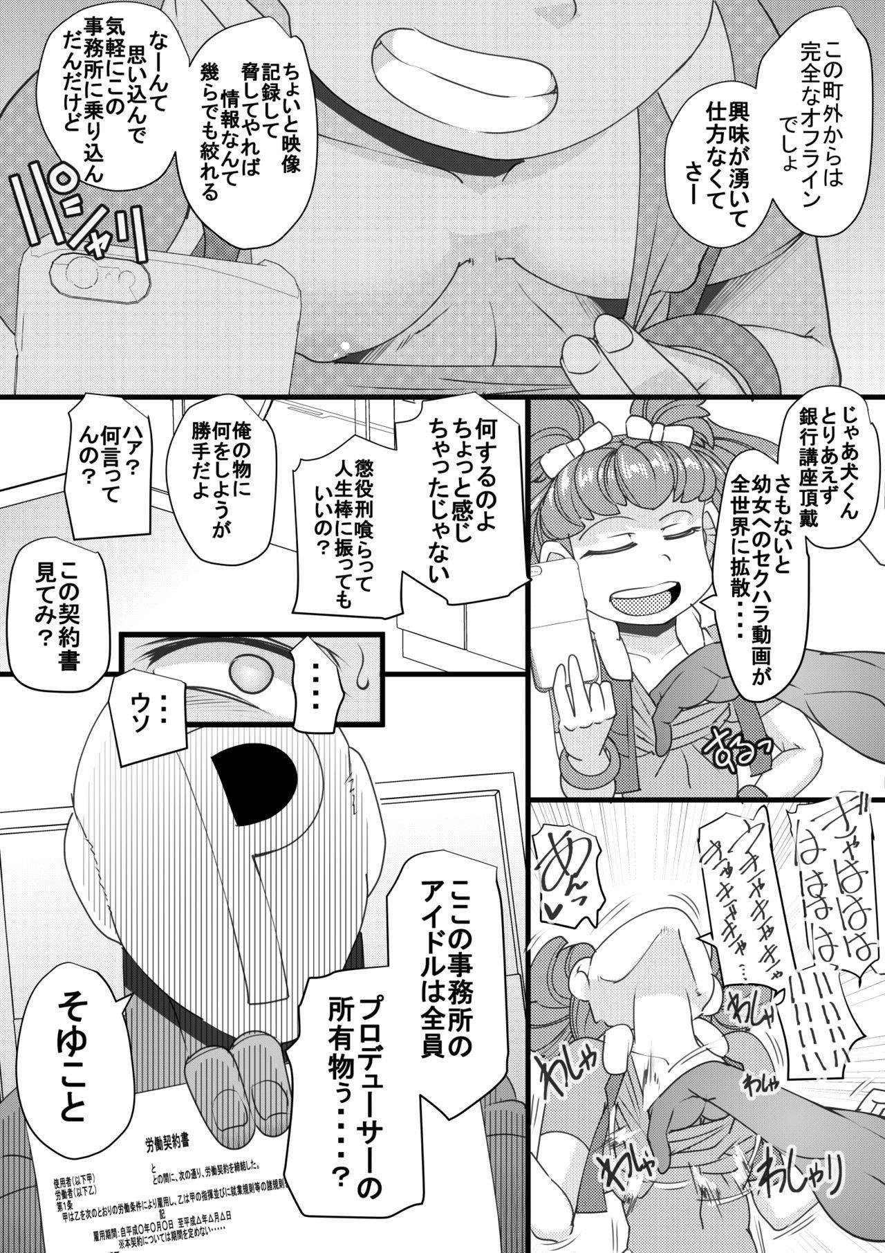 Haramachi 5 14