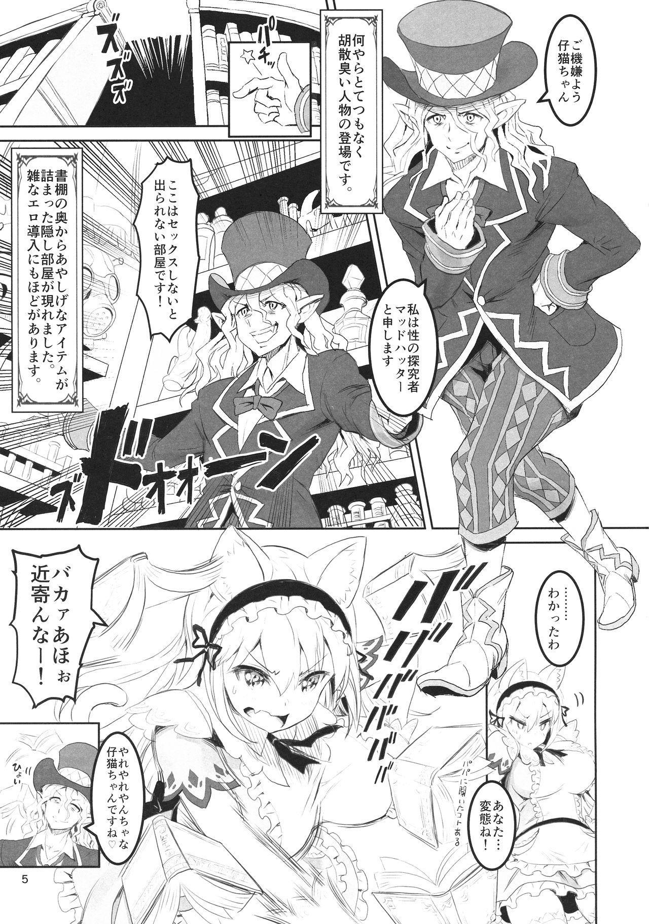 (C95) [MIMIPULL (Sakurai Shizuku)] Kemomimi Douwa-shuu Fushigi no Kuni no Alice-chan 3