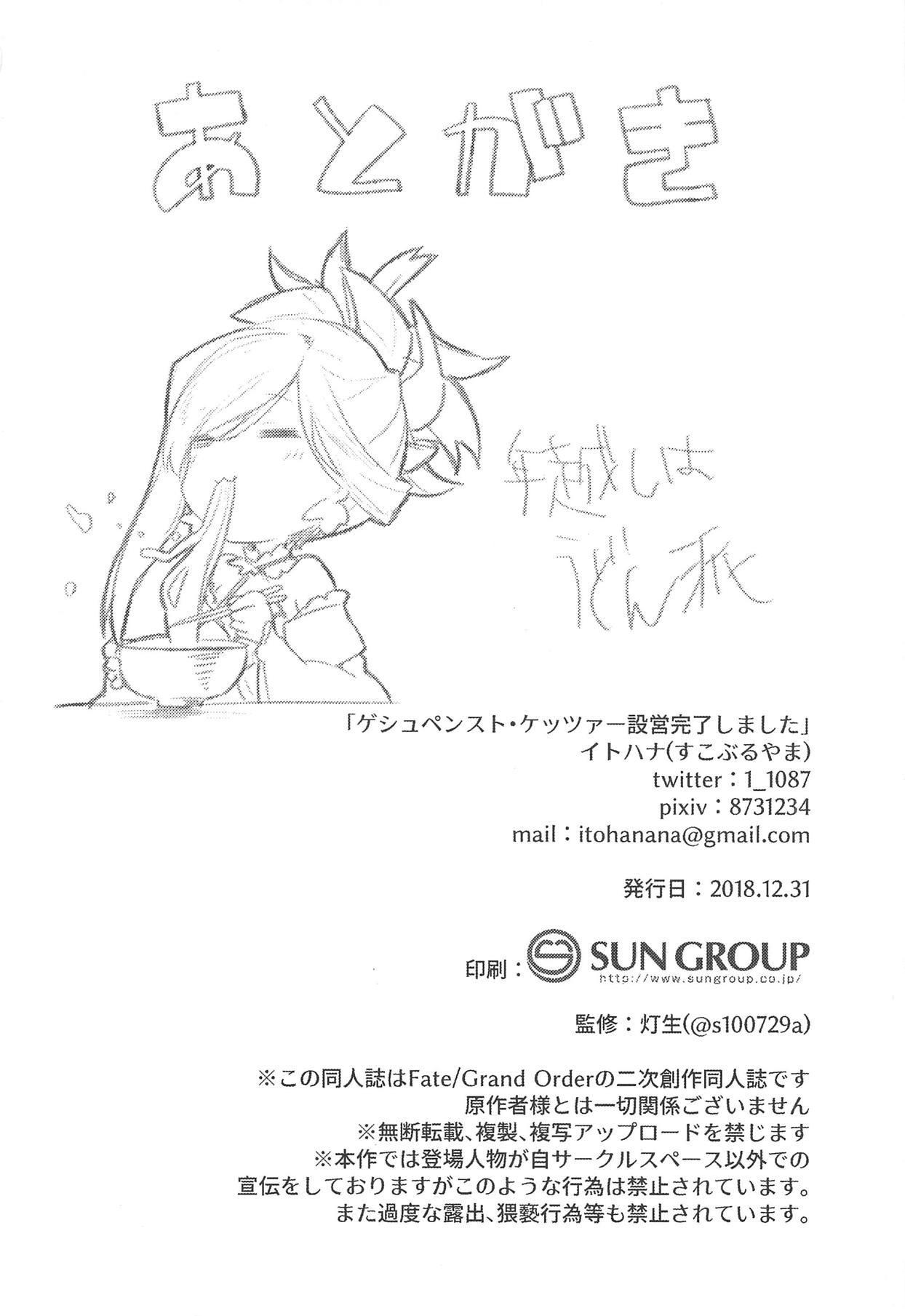 Gespenst Ketzer Setsuei Kanryou Shimashita 23