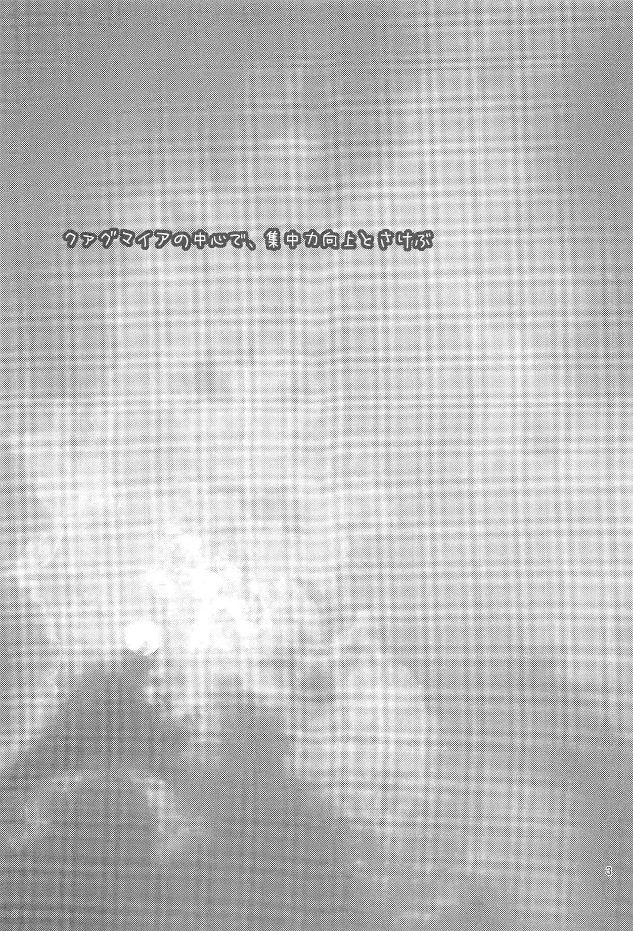 Quagmire no Chuushin de, Shuuchuuryoku Koujou to Sakebu 1