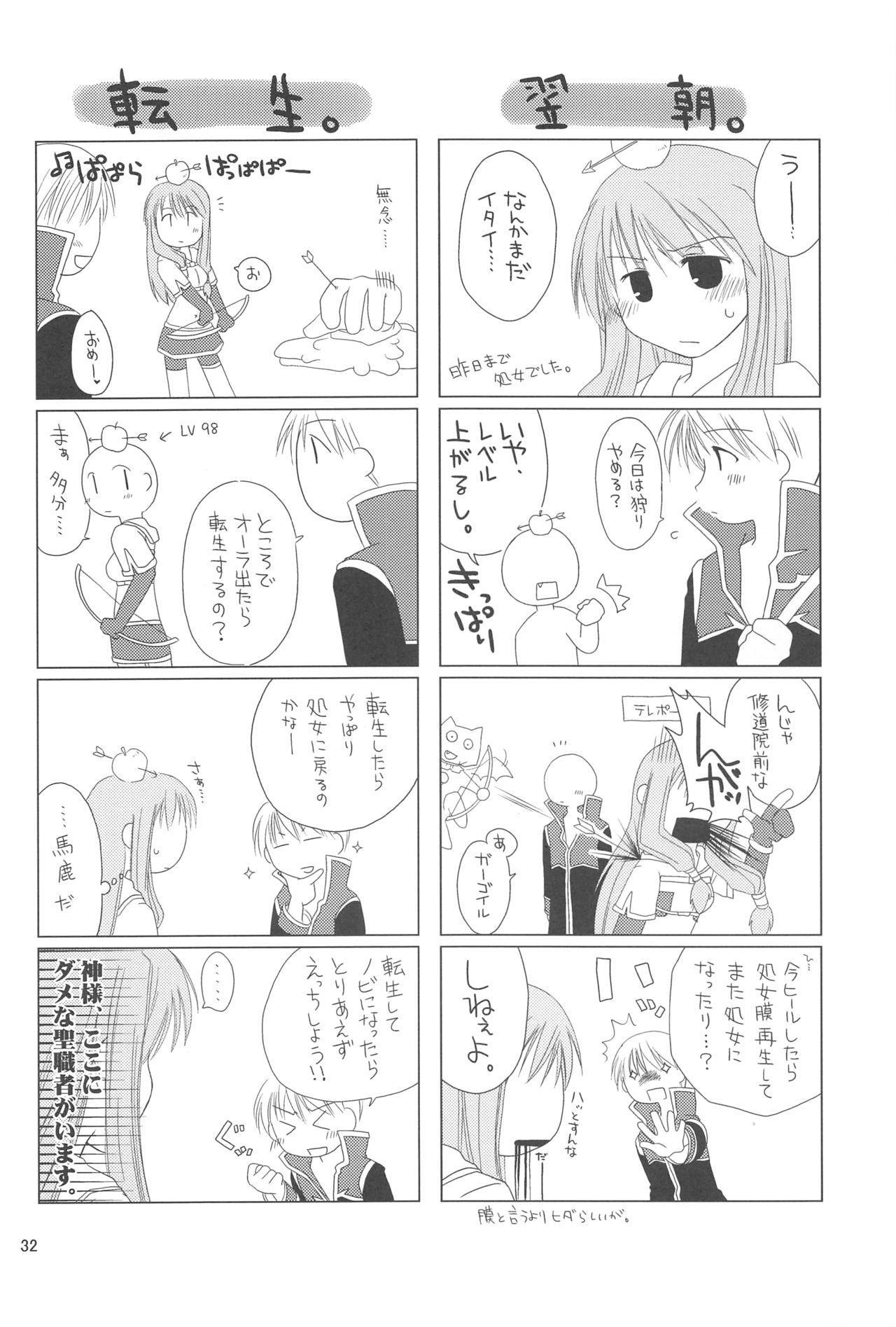 Quagmire no Chuushin de, Shuuchuuryoku Koujou to Sakebu 30