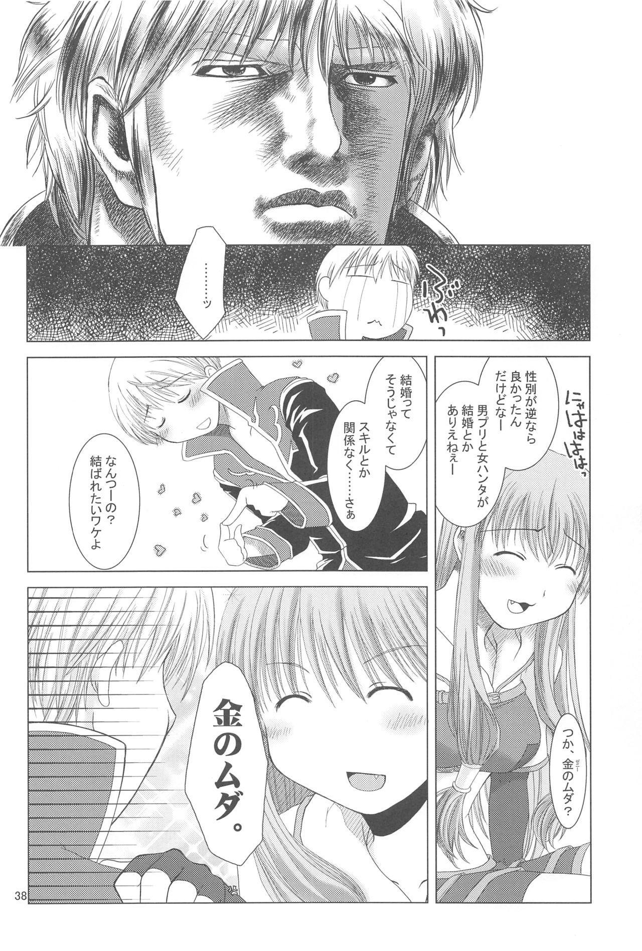 Quagmire no Chuushin de, Shuuchuuryoku Koujou to Sakebu 36