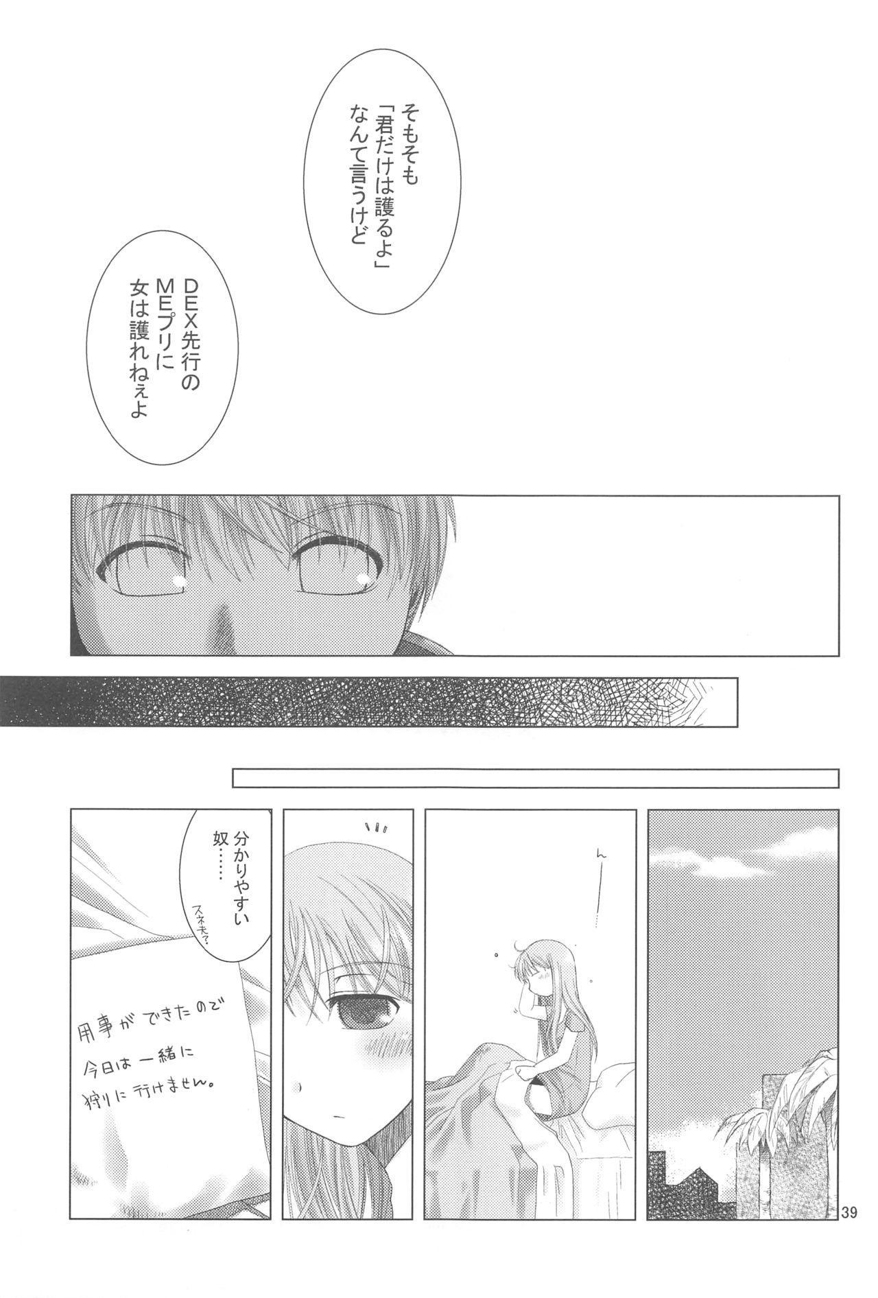 Quagmire no Chuushin de, Shuuchuuryoku Koujou to Sakebu 37