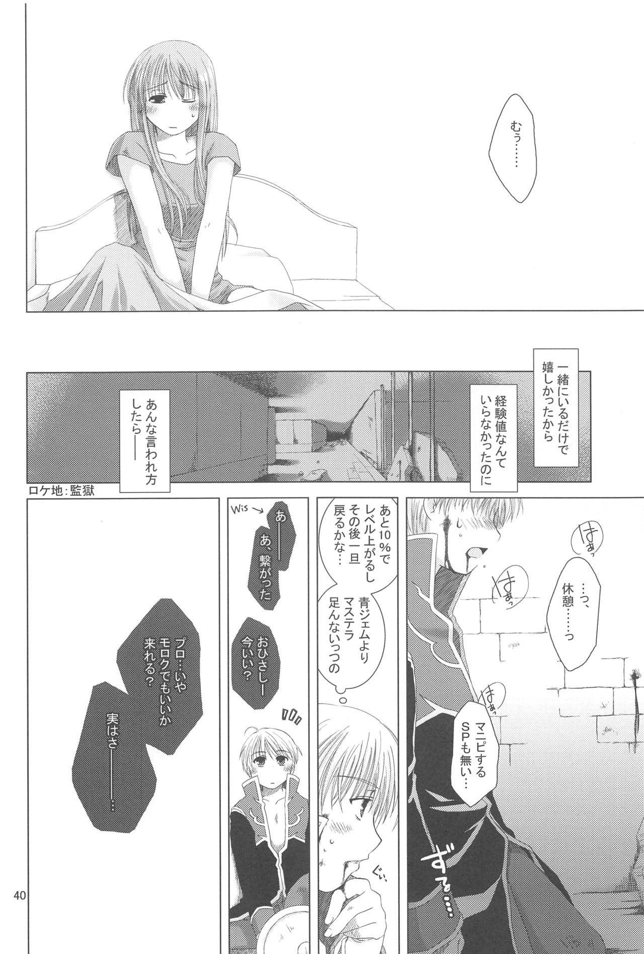 Quagmire no Chuushin de, Shuuchuuryoku Koujou to Sakebu 38